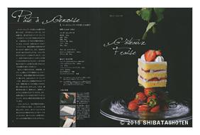 パティスリー オ・グルニエ・ドールの12の生地と26のフランス菓子(見本)