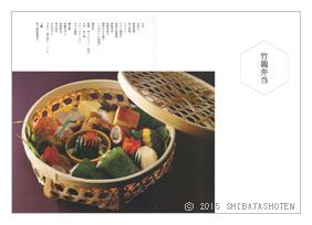日本料理店のお弁当(見本)