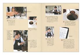 丸山珈琲のスペシャルティコーヒーと、コーヒーショップの仕事(見本)