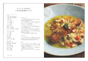 個性派ビストロの魚介料理(見本)