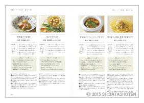 料理のアイデアと考え方(見本)