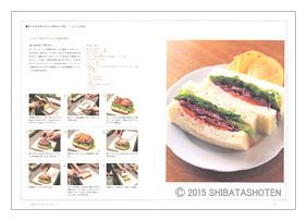 サンドイッチとパンメニュー 238(見本)