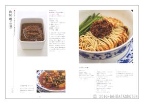 作っておける料理のもと(見本)