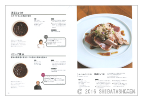 ソース&ディップス(見本)