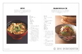 最新 鶏料理(見本)