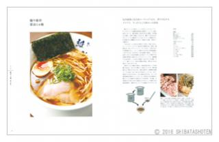 ラーメン技術教本(見本)