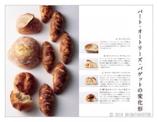 忘れられないパン 「たま木亭」(見本)