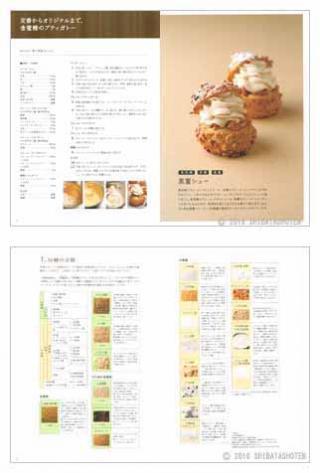 個性派シュガーのお菓子(見本)