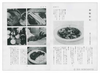 中国料理技術入門[復刻本](見本)