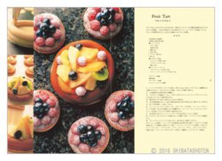 ホテルのお菓子とデザート[復刻本](見本)