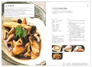 使えるきのこレシピ(見本)