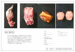 肉の火入れ(見本)
