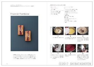 焼き菓子の売れてるパティスリーのフール・セックとドゥミ・セック(見本)