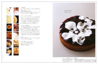 「イデミ スギノ」進化する菓子(見本)