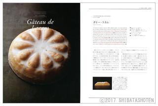 パティスリー・ドゥ・シェフ・フジウの現代に甦るフランス古典菓子(見本)