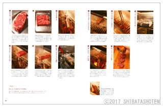 肉料理(見本)