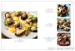 プロのための貝料理(見本)