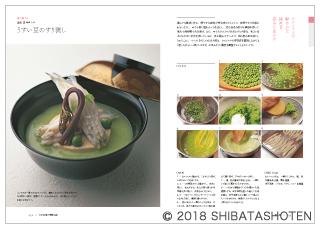 日本料理の季節の椀(見本)