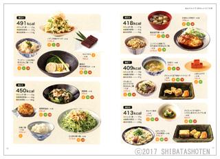 増補ハンディ版 野崎さんのおいしいかさ増しダイエットレシピ(見本)