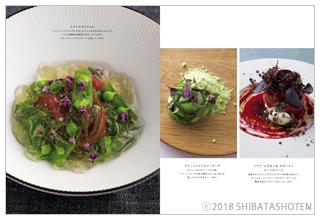 野菜料理と野菜づかい220(見本)
