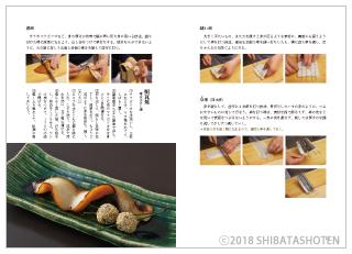 焼物・あしらい便利帳(見本)