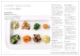 アスリートシェフの美筋レシピ(見本)