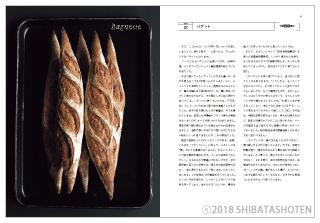 ル・シュクレクールのパン(見本)