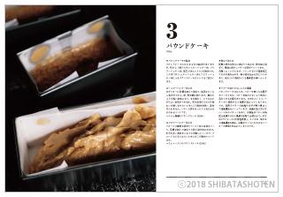 くわしくて ていねいな お菓子の本(見本)