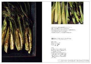 シェフが好きな野菜の食べ方(見本)