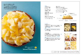 フルーツ香る生菓子(見本)