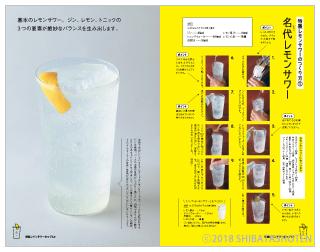 レモンサワーと酒場のつまみ(見本)