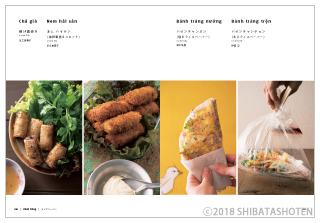 ベトナム料理は生春巻きだけじゃない(見本)