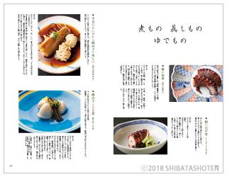 鮨職人の魚仕事(見本)