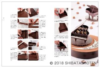 デコール 菓子の細工と装飾(見本)