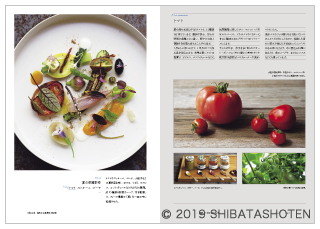 villa aida 自然から発想する料理(見本)