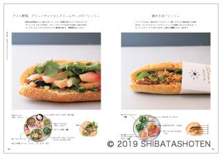 バインミー図鑑(見本)
