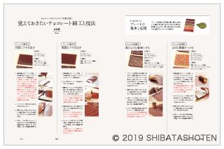 基礎からわかるアメとチョコレートのピエスモンテ(見本)