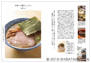 中華そばNEO(見本)