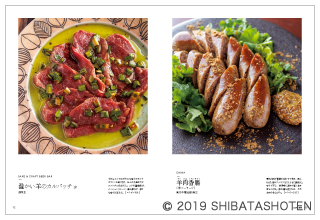 羊料理(見本)