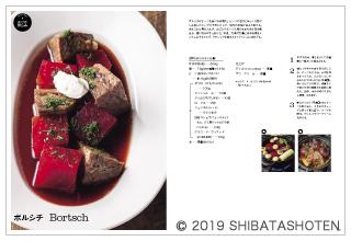マルディ グラ 和知 徹の牛肉料理(見本)