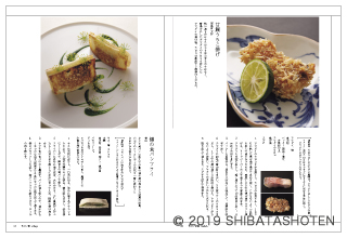 日本料理 揚げもの新味150(見本)