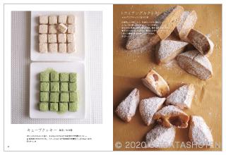 小嶋ルミのおいしいクッキーの混ぜ方(見本)