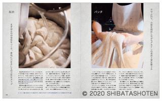パンストック 長時間発酵のパンづくり(見本)