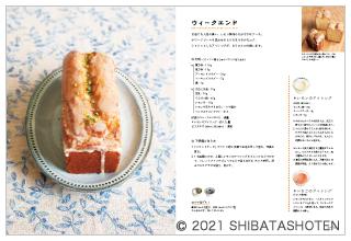本当においしいヴィーガンお菓子(見本)