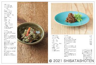 津軽伝承料理(見本)