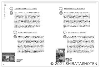 ソラノイロ 宮崎千尋のラーメン理論(見本)