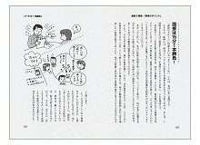 パート・アルバイト100%戦力化講座(見本)