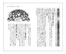 飲食業クレーム対応のコツ100(見本)