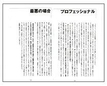本音の飲食店(見本)