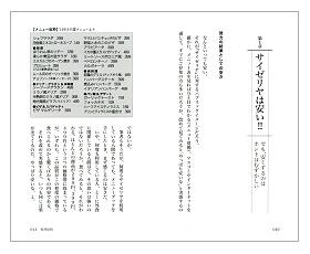 サイゼリヤ革命(見本)